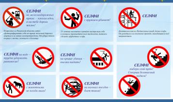МВД Росссии обеспокоено участившимися случаями травматизации и даже летального исхода при попытке сделать уникальное селфи. Каждый из таких случаев можно было предотвратить.