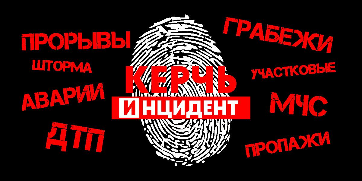 Керчь Инцидент