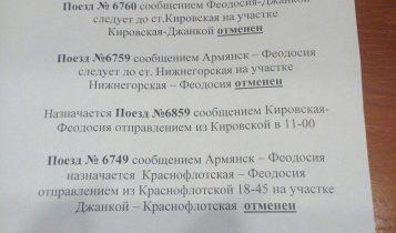 Внимание изменение движения поездов Керчь - Джанкой на 4-5 декабря