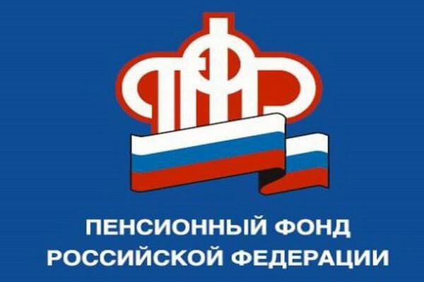 этом прямой телефон пенсионного фонда рф Сбербанка России