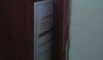 Приглашения на выборы в Керчи просто втыкают в дверь