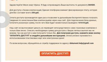 Керчане получили сообщения о страховых выплатах от мошенников