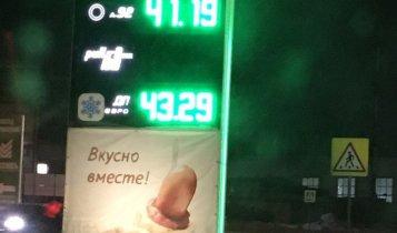 Жизнь удалась: В Крыму снизили цены на топливо на 50 копеек
