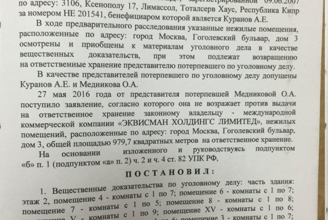 Ливинский Павел и постановление из уголовного дела Чернова о передаче особняка Куранову и Брутман