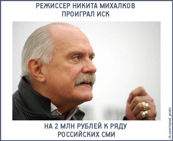 Михалков Никита 4,5 миллиарда