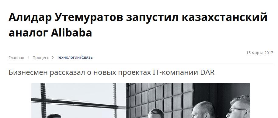 Миллиардер-аферист Булат Утемуратов обучил сына достойному ремеслу